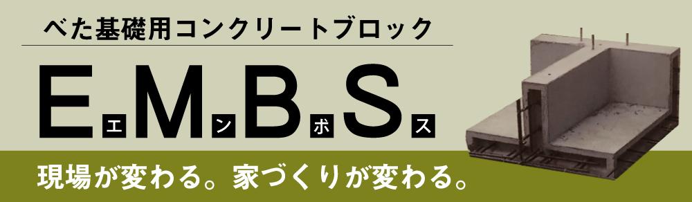 E.M.B.S.